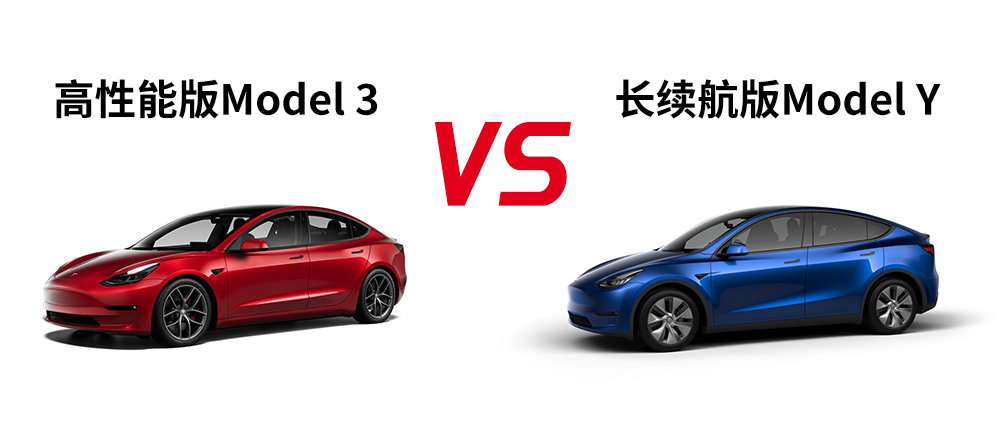 Model Y和新款Model 3怎么选?