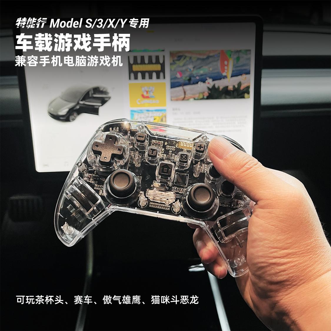 特斯拉车载游戏专用蓝牙无线手柄