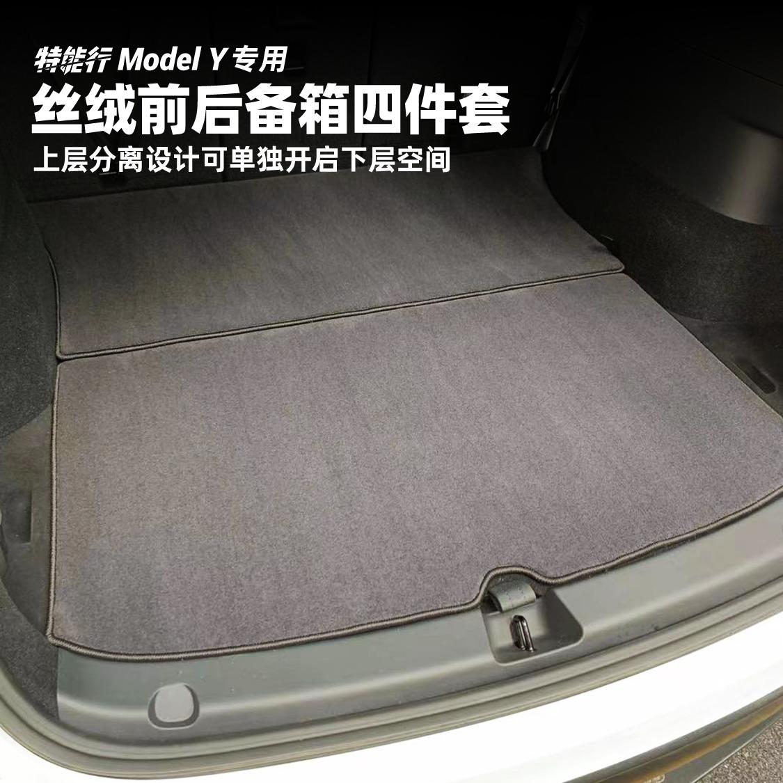 Model Y前后备箱丝绒垫分体四件套