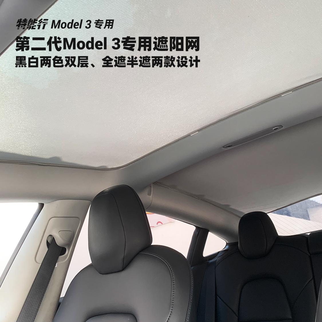 Model 3专用夏季防晒遮阳网网纱两片装