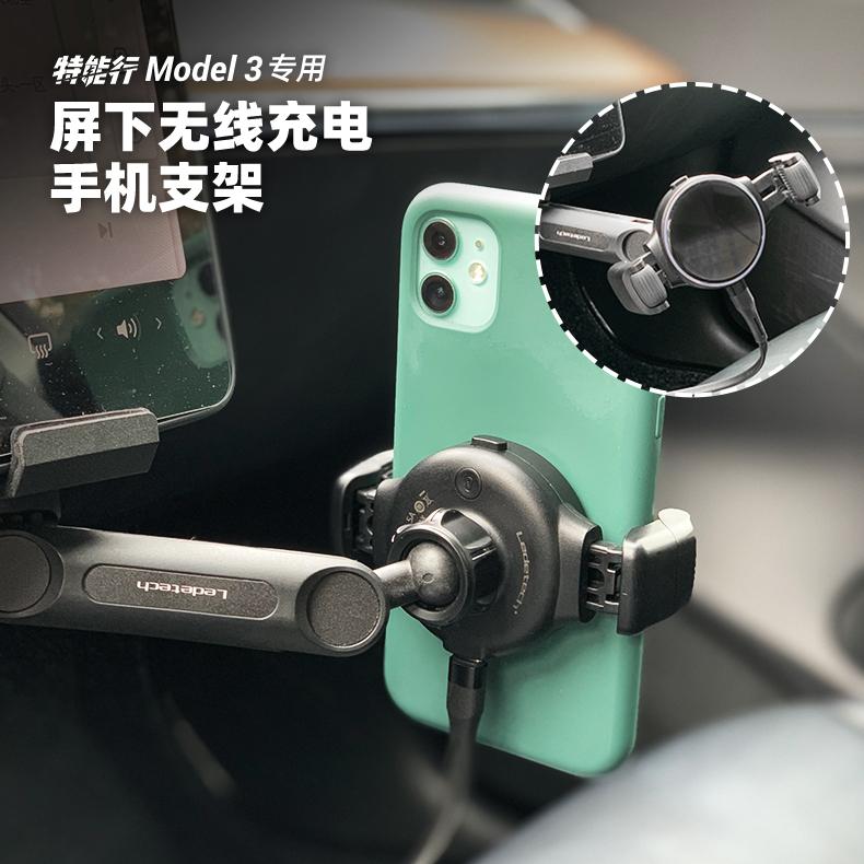 Model 3/Y屏下Qi圆形无线充电手机支架