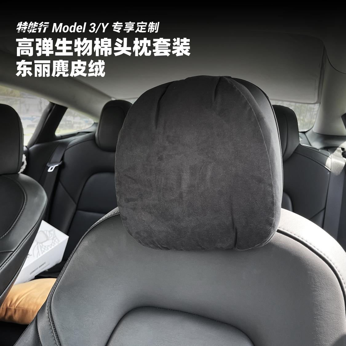 东丽麂皮绒高弹生物棉头枕专为Model 3/Y定制
