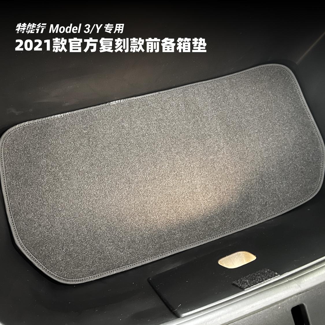 复刻原厂前备箱绒毛底垫适用于2021款Model 3/Y