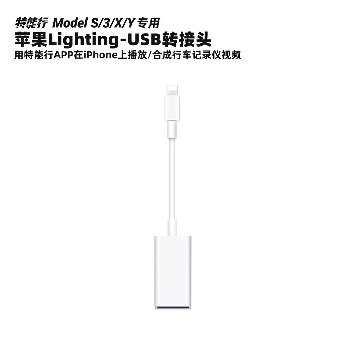 苹果Lighting-USB转换线OTG转接头