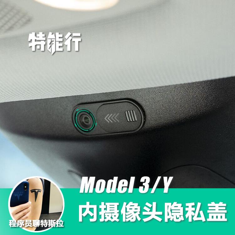 Model 3/Y 摄像头隐私贴