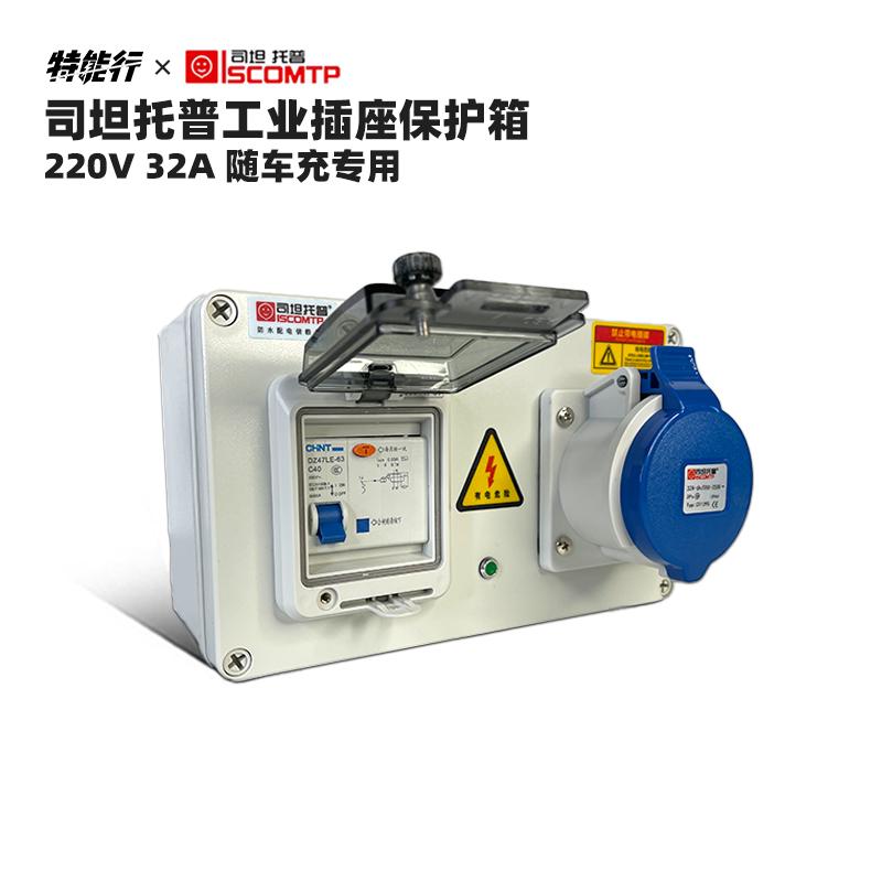 司坦托普工业插座盒220v32A三芯单相套装