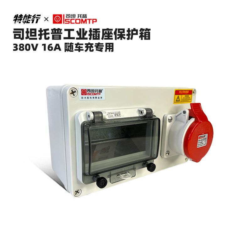 司坦托普工业插座盒380v16A五芯三相套装