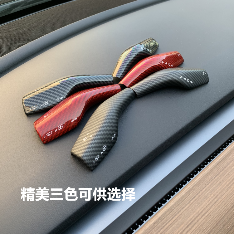 Model 3/Y专用真碳纤维挡杆四色可选